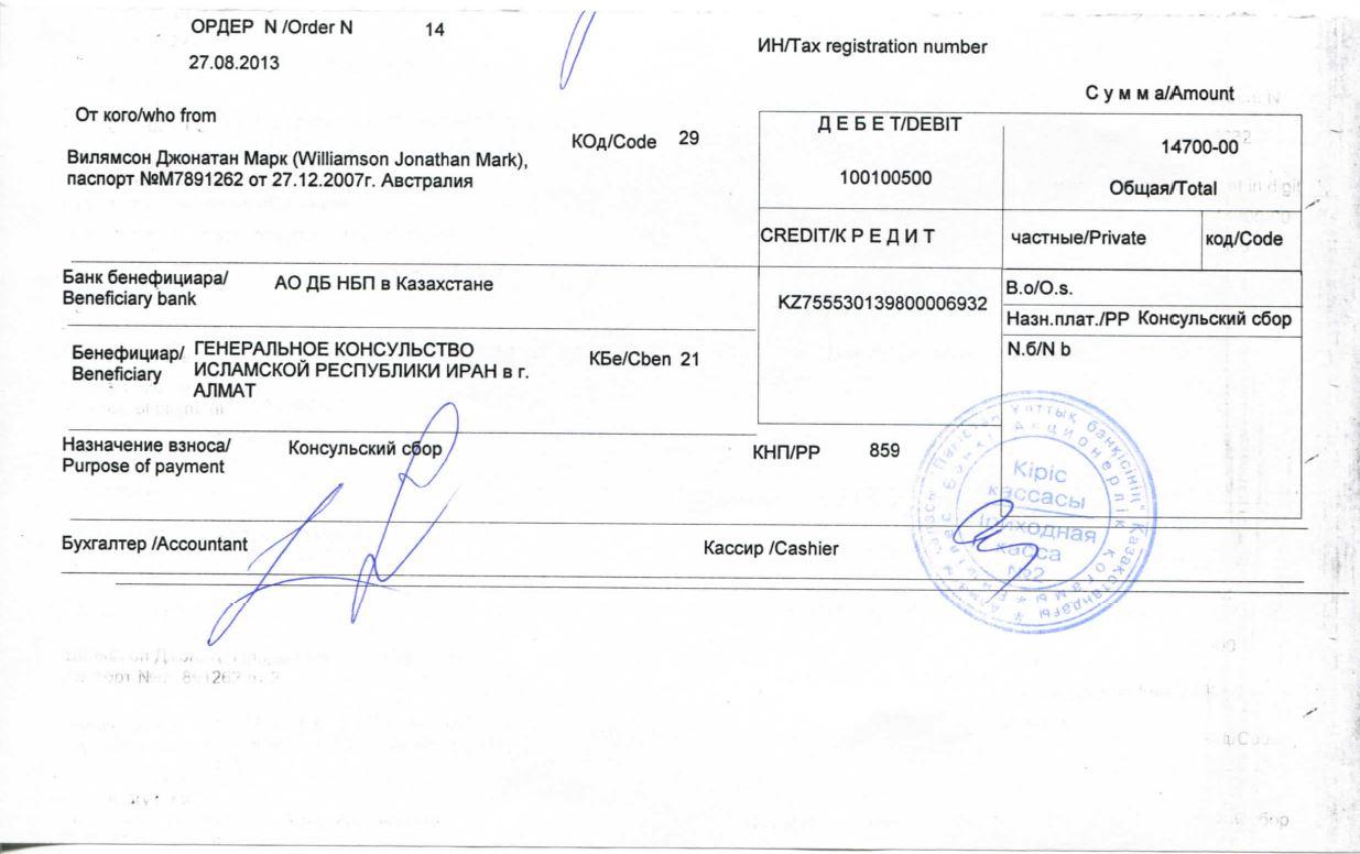 bank receipt Iranian visa application - 14700T