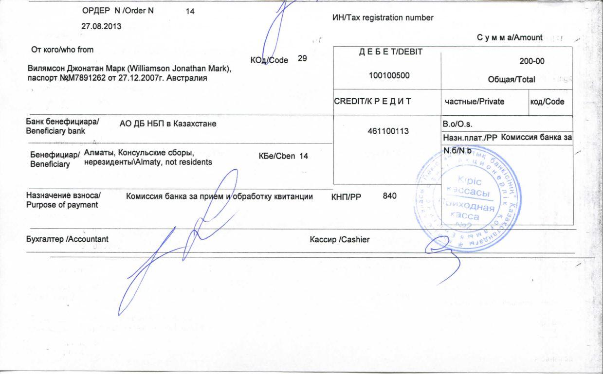 bank receipt Iranian visa application - 200T