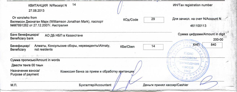 bank receipt Iranian visa application - another one