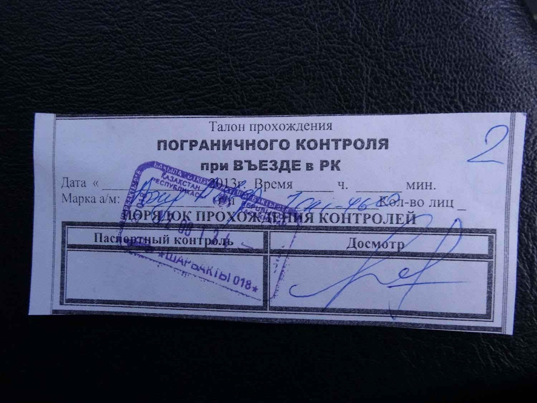 the car customs control form, it's tiny