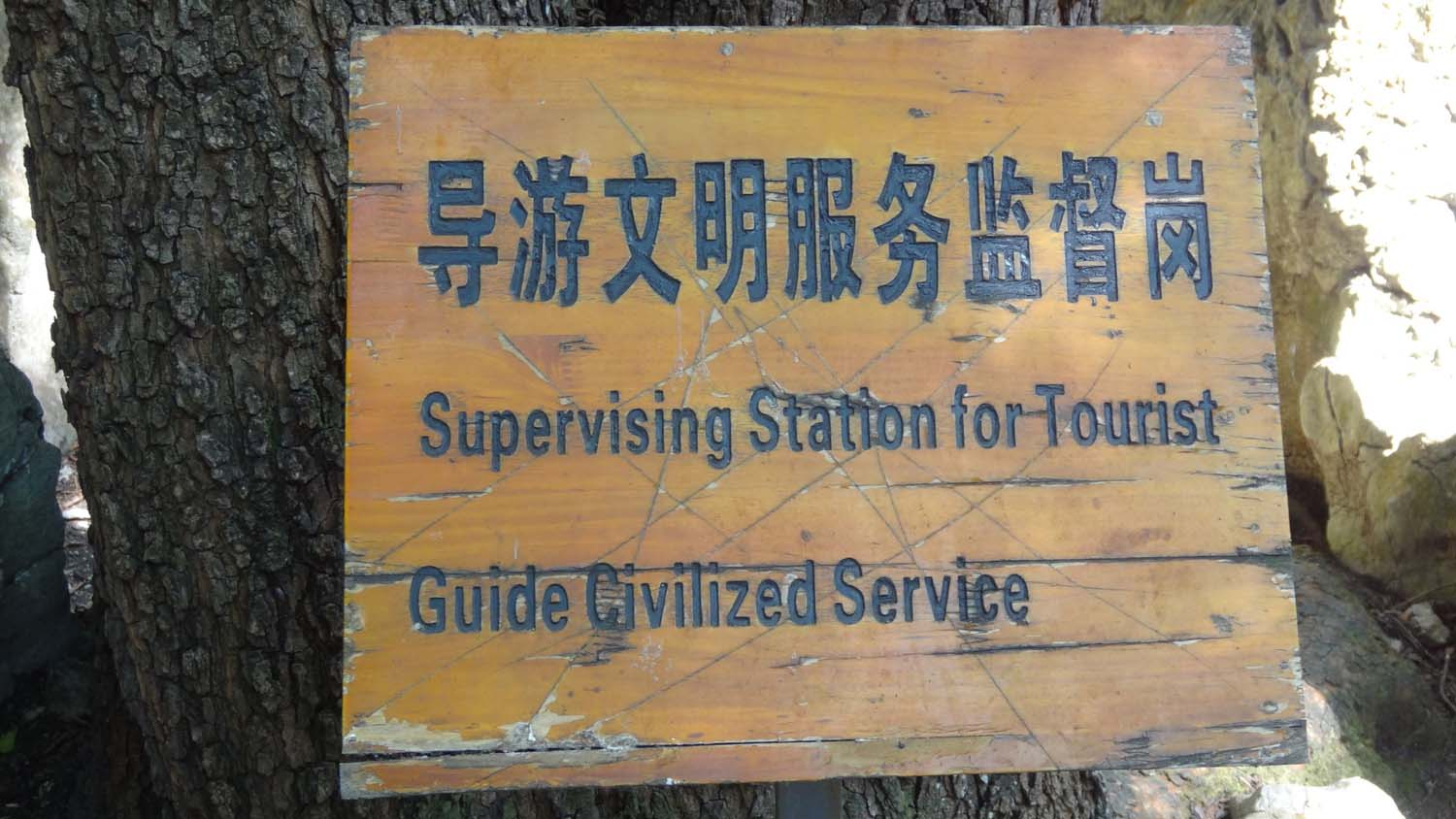wonder if they have an uncivilized guide service as well…